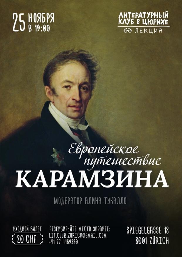 poster11_Karamzin