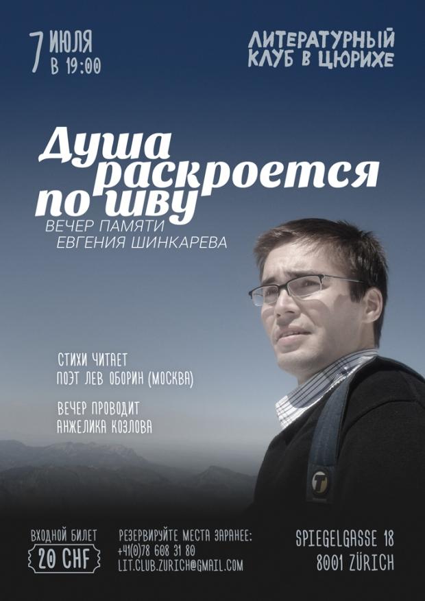 poster19_Shinkarev