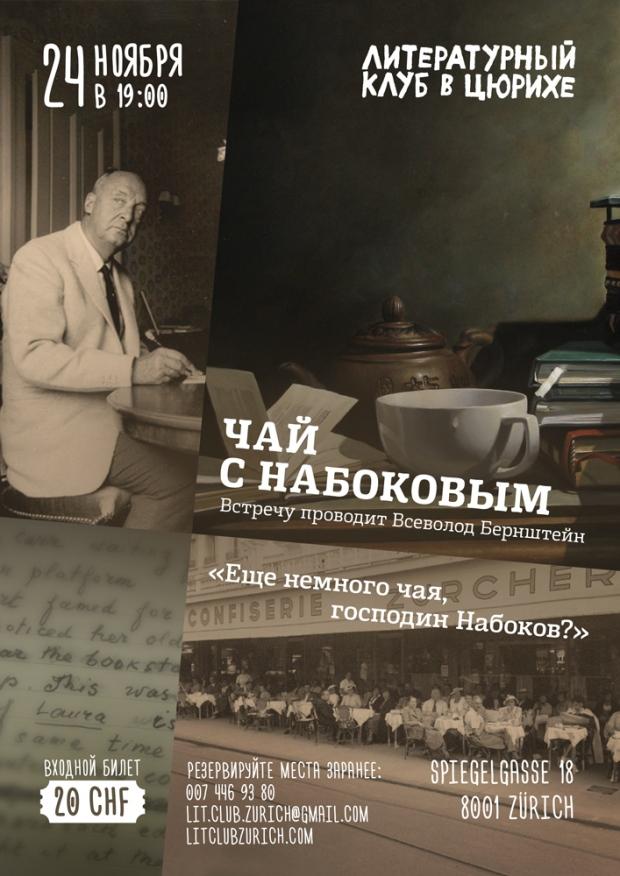 poster22_nabokov