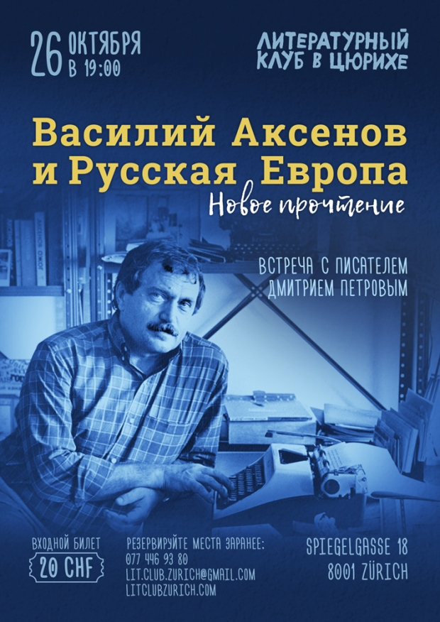 poster26_Aksenov