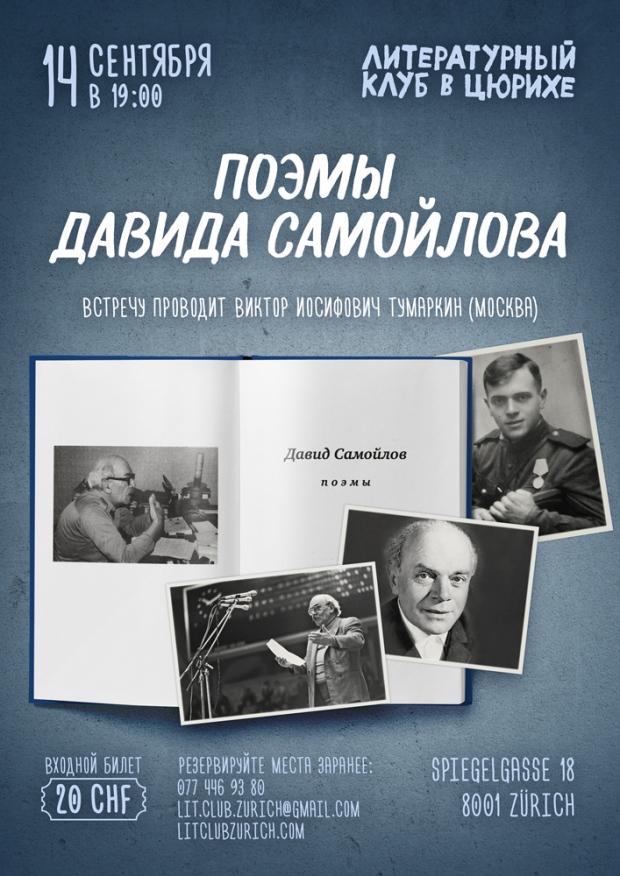poster27_Samoylov